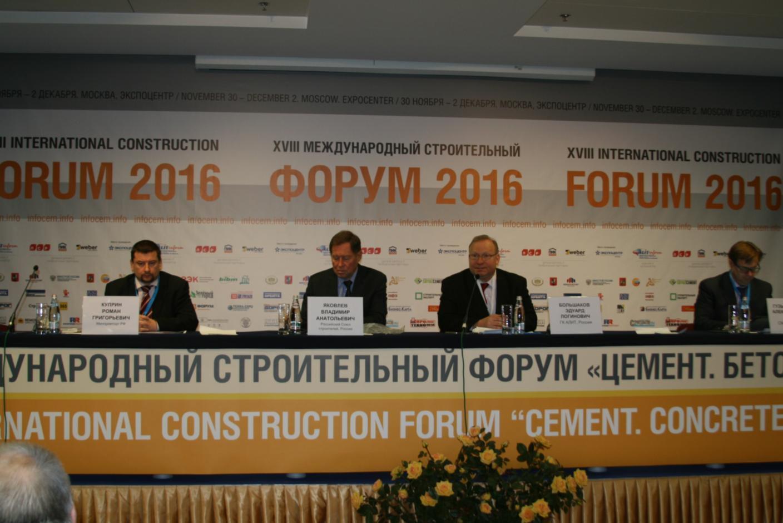 журнал строительная индустрия